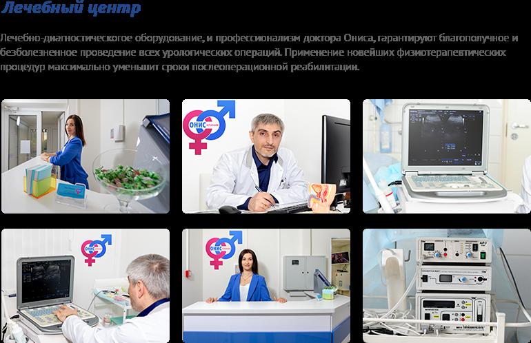 Клиника урологии и андрологии доктора Ониса